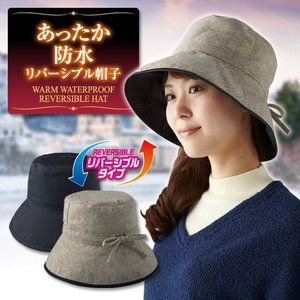 あったか防水リバーシブル帽子 防水帽子 はっ水 雪 雨 防寒 シンサレート 折りたたみ|fuku-kitaru