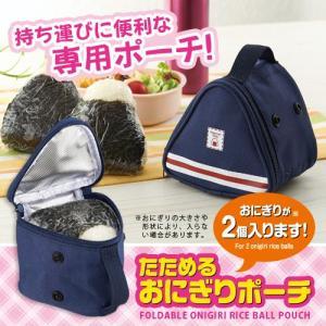 たためるおにぎりポーチ お弁当 保冷 持ち運び ケース|fuku-kitaru