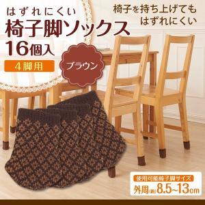 はずれにくい椅子脚ソックス16個入 ブラウン イス 靴下 防音 防傷 床の傷防止 カバー いす脚 A-02 fuku-kitaru
