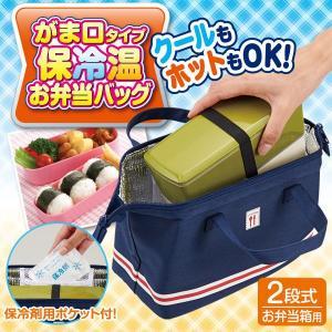 がま口タイプ保冷温お弁当バッグ 2段用 ランチ レジャー 弁当  保温 保冷|fuku-kitaru
