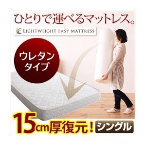 軽量イージーマットレス ウレタンタイプ シングル 女性 運べる ひとり暮らし 圧縮 低反発|fuku-kitaru