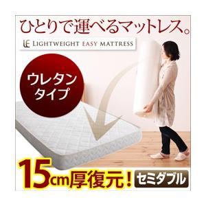 軽量イージーマットレス ウレタンタイプ セミダブル 女性 運べる ひとり暮らし 圧縮 低反発|fuku-kitaru