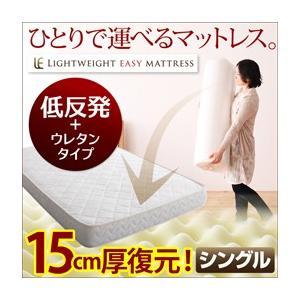 軽量イージーマットレス 低反発+ウレタンタイプ シングル 女性 運べる ひとり暮らし 圧縮 低反発|fuku-kitaru