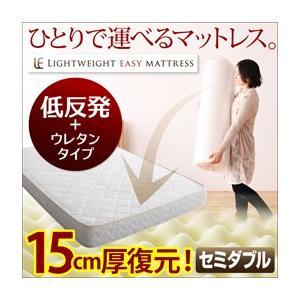 軽量イージーマットレス 低反発+ウレタンタイプ セミダブル 女性 運べる ひとり暮らし 圧縮 低反発|fuku-kitaru