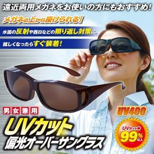 UVカット偏光オーバーサングラス メガネの上から 魚釣り ゴルフ ドライブ 目を守る fuku-kitaru
