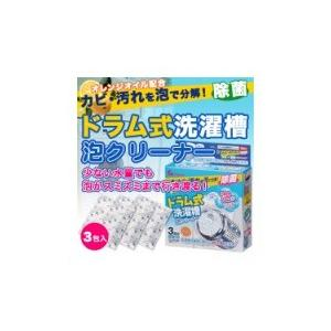 カビ・汚れを泡で分解!  ■内容量:50g×3包 ■包装重量:175g ■原産国:日本 ■材質・成分...