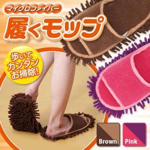 マイクロファイバー履くモップ スリッパ ながら掃除 お掃除スリッパ 拭き 洗える|fuku-kitaru