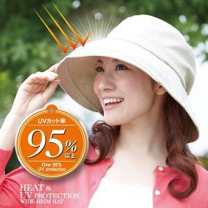 遮熱&UVカットつば広帽子 A-02 UVカット帽子 紫外線対策 日よけ レディース ハット つば広|fuku-kitaru