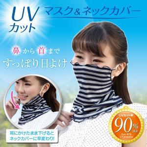 UVカットマスク&ネックカバー/クロネコDM便可(送料160円)1配送につき3点まで/UVカット 紫外線対策 日よけ 首まわり 屋外 自転車|fuku-kitaru