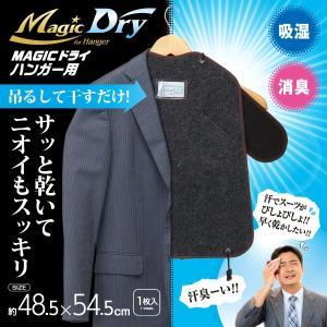 MAGICドライ ハンガー用 部屋干し 吸湿 消臭|fuku-kitaru