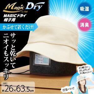 MAGICドライ 帽子用 部屋干し 吸湿 消臭 梅雨 汗 加齢臭 天日干し|fuku-kitaru