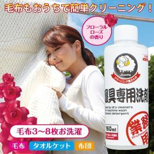 クリーニング屋さんの寝具専用洗剤 ホームクリーニング 毛布 布団 まくら シーツ 丸洗い fuku-kitaru
