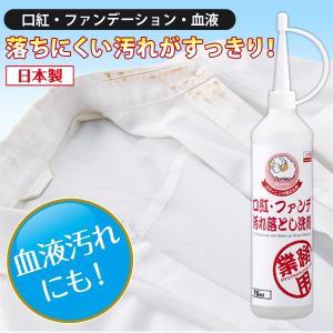 クリーニング屋さんの口紅・ファンデ汚れ落とし洗剤 化粧 メイク 血液 汚れ 血 落とす ホームクリーニング|fuku-kitaru