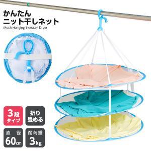 かんたんニット干しネット 3段タイプ 洗濯ハンガー 平干し 片干し 枕 天日干し メッシュ生地|fuku-kitaru