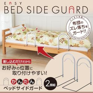 かんたんベッドサイドガード2個組 布団ずれ防止 ベッドガード 寝冷え 組立簡単|fuku-kitaru