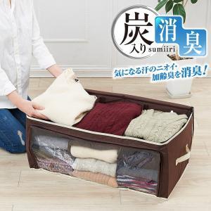 炭入り消臭衣類収納ケース A-02 収納袋 衣替え クローゼット しまう 服 見える 重ねる fuku-kitaru