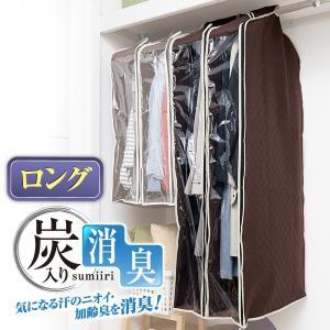 パッと見える炭入り消臭衣類カバー L A-02 ロング 収納 クローゼット コート ワンピース ホコリ すっきり fuku-kitaru