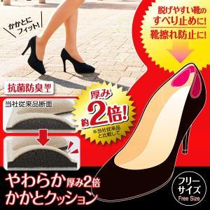 やわらかかかとクッション厚み2倍/クロネコDM便可(送料160円)1配送につき2点まで/パッド すべり止め 靴擦れ防止 靴脱げ防止 抗菌防臭|fuku-kitaru