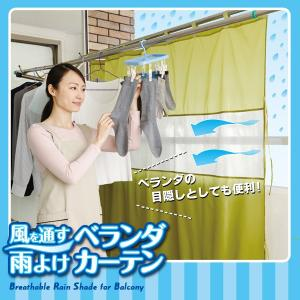 風を通す雨よけベランダカーテン A-02 雨よけシート 雨よけカバー 目隠し プライバシー 雨カーテン|fuku-kitaru