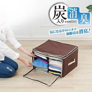 炭入り消臭衣類収納ケース 小 A-02 収納袋 衣替え クローゼット しまう 服 見える 重ねる fuku-kitaru