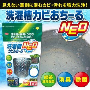 洗濯槽カビおちーる NEO 洗浄 カビ落とし 除菌 消臭 汚れ落とし|fuku-kitaru