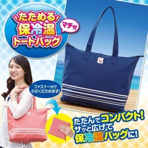 たためるマチ付保冷温トートバッグ  小さくたためる エコバッグ お買い物バッグ 携帯 持ち運びバッグ レジャーバッグ|fuku-kitaru