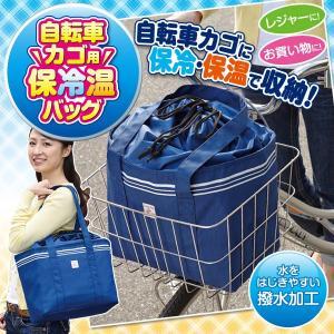 自転車カゴ用保冷温バッグ ネイビー 保冷 保温 カゴバッグ お買い物バッグ 撥水加工 fuku-kitaru