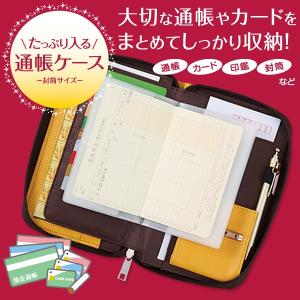 たっぷり入る通帳ケース 封筒サイズ カードケース 印鑑 封筒 収納 携帯|fuku-kitaru