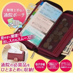 整理上手な通院ポーチ カードケース 母子手帳入れ 小銭入れ|fuku-kitaru