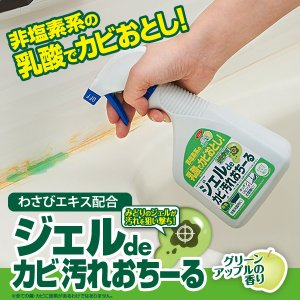 ジェルdeカビ汚れおちーる カビおとし 浴室 お風呂 タイル 窓 サッシ|fuku-kitaru