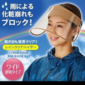 レインクリアバイザー ベージュ 雨 レインバイザー 自転車 通勤 水濡れ 透明 サンバイザー 化粧崩れ 顔周りをガード|fuku-kitaru