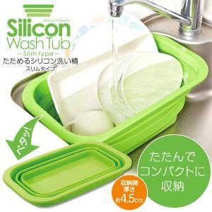 たためるシリコン洗い桶スリム グリーン 折りたたみ 食器洗い桶 コンパクト シリコーン 台所 流し