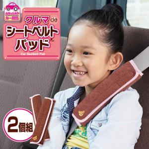 クルマde シートベルトパッド 2個組/クロネコDM便可(送料160円)1配送につき1点まで/ 首サポート タオル生地 長時間ドライブ 長距離ドライブ fuku-kitaru