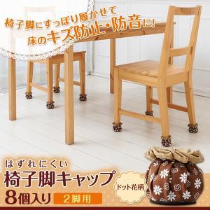 はずれにくい椅子脚キャップ 8個入/クロネコDM便可(送料160円)1配送につき1点まで/ドット花柄 椅子脚カバー キャップ 保護 2脚用|fuku-kitaru