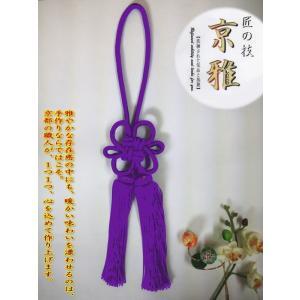 手作り京雅タッセル組紐  大 紫|fuku-kitaru