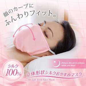 立体形状シルクおやすみマスク/ネコポス便可(送料240円)1...