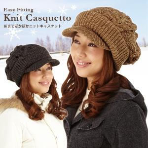 耳までぽかぽかニットキャスケット ニット帽 帽子 冬 あたたか ツバ 防寒 イヤ ーキャップ|fuku-kitaru