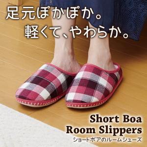 ショートボアのルームシューズ ふわふわ 足もとポカポカ つま先 かかと ぬくぬく あったか 裏ボア|fuku-kitaru