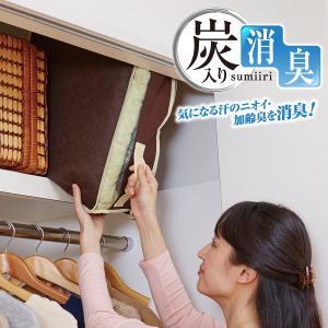 炭入り消臭クローゼット上収納 1枚入 クローゼット上段収納 すき間収納 透明窓 やわらかい不織布 fuku-kitaru