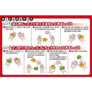 コロコロ十二支おてだま 刺繍 干支 お手玉遊び おじゃみ お手玉|fuku-kitaru|11