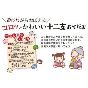 コロコロ十二支おてだま 刺繍 干支 お手玉遊び おじゃみ お手玉|fuku-kitaru|08