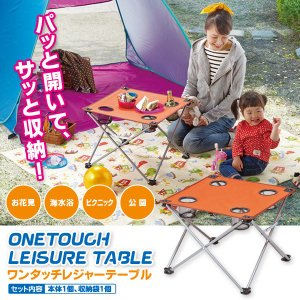 ワンタッチレジャーテーブル アウトドア 机 簡易テーブル 折りたたみ キャンプ ピクニック fuku-kitaru