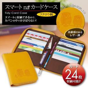 スマートnaカードケース24枚 フクロウ柄/クロネコDM便可(送料160円)1配送につき1点まで/カード入れ カード収納 携帯 ファスナー ふくろう|fuku-kitaru