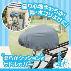 柔らかクッションのサドルカバー 雨よけ 撥水加工カバー ほこりよけ fuku-kitaru