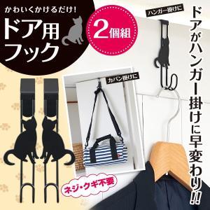 ドア用フックネコ 2個組 クローゼット ドアハンガー ハンガー掛け カバン掛け 帽子掛け|fuku-kitaru