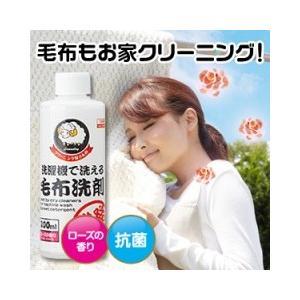クリーニング屋さんの洗濯機で洗える毛布洗剤 ローズの香り|fuku-kitaru