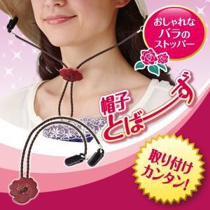帽子とばーず バラ/クロネコDM便可(送料160円)1配送につき3点まで/ 帽子 あご紐 あごひも ストラップ 風 飛びにくい 防止 クリップ|fuku-kitaru