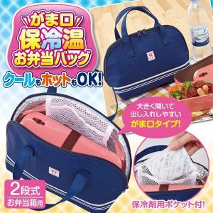 がま口保冷温お弁当バッグ ネイビー fuku-kitaru
