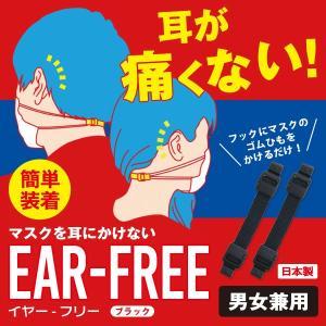 イヤーフリー ブラック/クロネコDM便可(送料160円)1配送につき3点まで/マスクを耳にかけない|fuku-kitaru