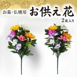 お墓・仏壇用 お供え花 2束入り 造花 仏花 水...の商品画像